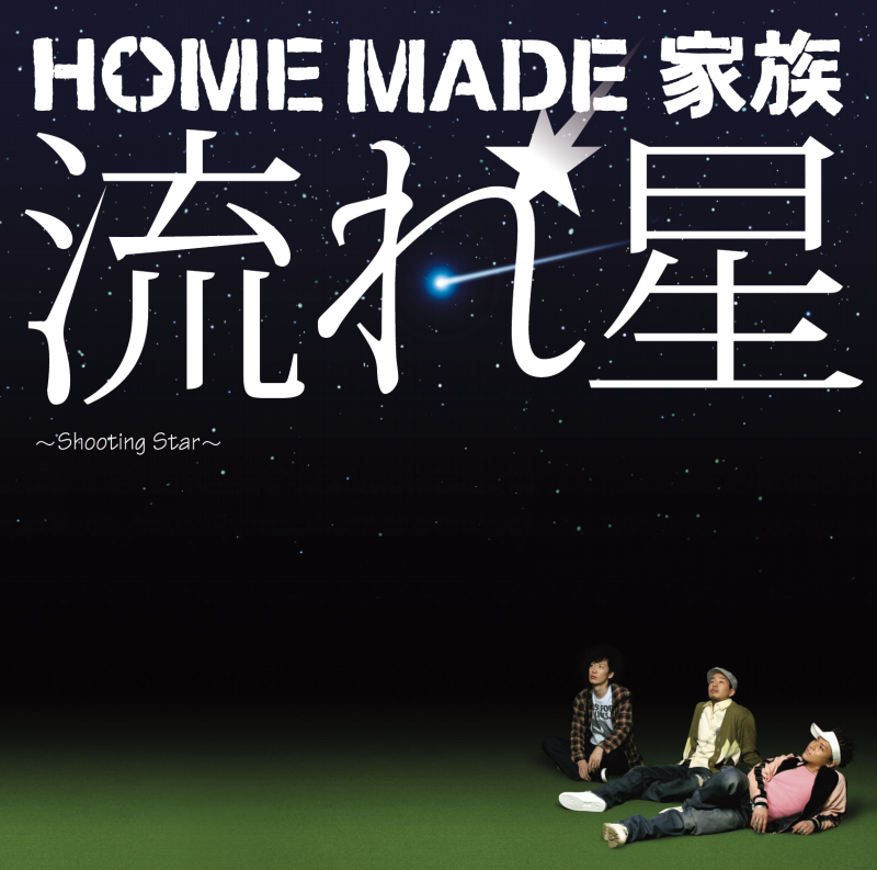 shooting star - home made kazoku